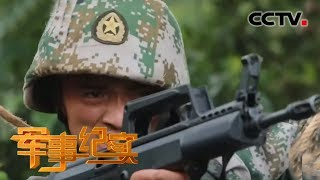 《军事纪实》 20191011 丛林极限射击课| CCTV军事