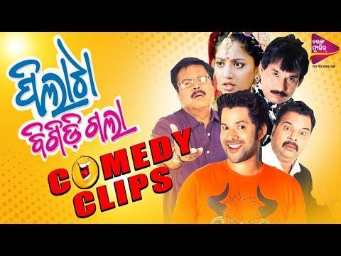 Odia Film Pilata Bigidi Gala Comedy Clip