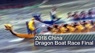 Live: 2018 China Dragon Boat Race Final 2018中华龙舟大赛总决赛