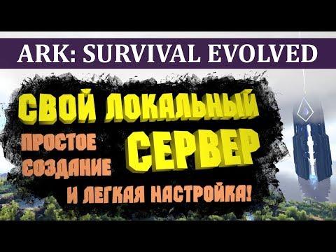 АРК Свой локальный сервер: Создание и настройка. Гайд по игре ARK: Survival Evolved