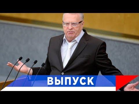 Жириновский - о сухом законе в России