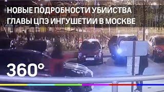 Новые подробности убийства главы ЦПЭ Ингушетии в Москве. За ним охотились целый год