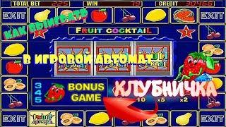 КАК ВЫИГРАТЬ в Игровой Автомат Клубнички[Fruit Cocktail].СТРАТЕГИЯ ИГРЫ и КАК ОБЫГРАТЬ Казино Вулкан