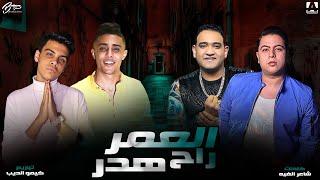 فيديو كليب مهرجان العمر راح هدر \