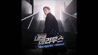 가호 (Gaho) - 그렇게 가슴은 뛴다 My Secret Terrius OST Part 1 (Instrumental)