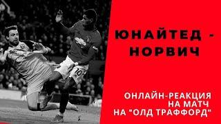 """""""Норвич"""" - """"Манчестер Юнайтед"""". Онлайн-реакция на матч на """"Олд Траффорд"""""""
