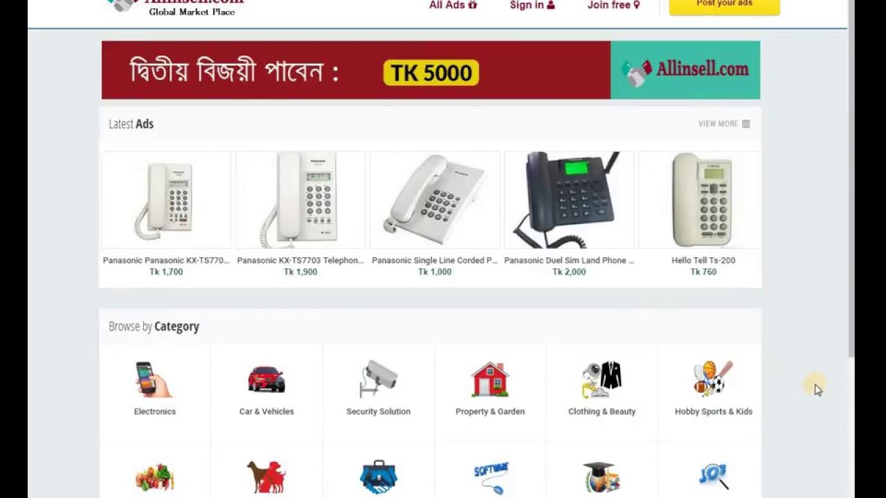 কি ভাবে  অনলাইন থেকে  টাকা আয় করবেন ?- How to earn money online Bangladesh -  Allinsell.com