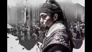 人屠 - 白起MV - 殺伐(General Bai Qi)