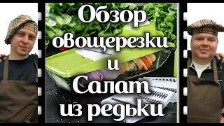 Обзор овощерезки и салат из редьки. Рецепт. Как приготовить.