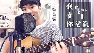 【晚安歌系列】旺福 Won Fu -《我當你空氣》You Are My Air|陳星合 Cover 吉他翻唱
