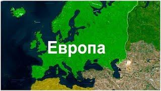 Карта Европы, столицы европейских государств