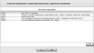 Диагностика Форд Гэлакси 2.0 сканером AUTOCOM CDP+ (часть 4.2)