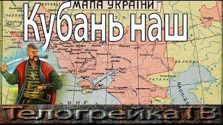 Кубань скоро будет украинским ! КУБАНЬ — ЦЕ УКРАИНА