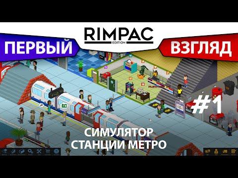 Overcrowd _ #1 _ Своя станция метро с блекджеком и эскалаторами!