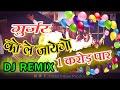 Chhori Gujjar Ko Le Jayego || Remix Version || OSM Films Production Mp3