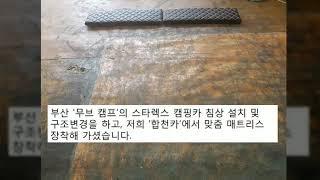 대구 만촌동 '무브 캠프' 스타렉스 3밴 캠핑카…