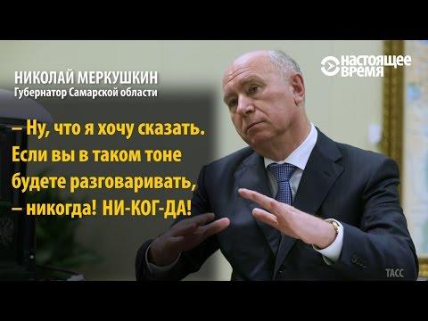 От чего зависит выплата зарплаты? Версия губернатора Самарской области Меркушкина