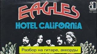 Отель Калифорния - Иглс, как играть на гитаре, акорды