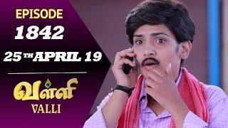 VALLI Serial | Episode 1842 | 25th April 2019 | Vidhya | RajKumar | Ajai Kapoor | Saregama TVShows