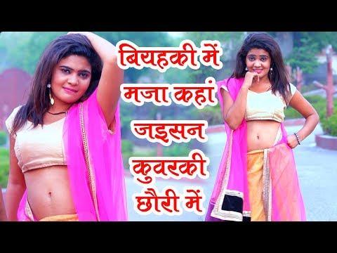 2018 Famous Bhojpuri Song || बियहकि में मज़ा कहाँ || जइसन कुवरकी में  || Bansidhar Chaudhary