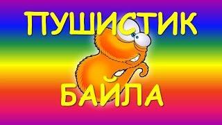 Жизнь в Казахстане Пушистик Байла Мега центр Астана