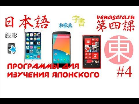 Программы для изучения японского языка (iOS, Android, WP). Японский язык для начинающих. Урок #4.