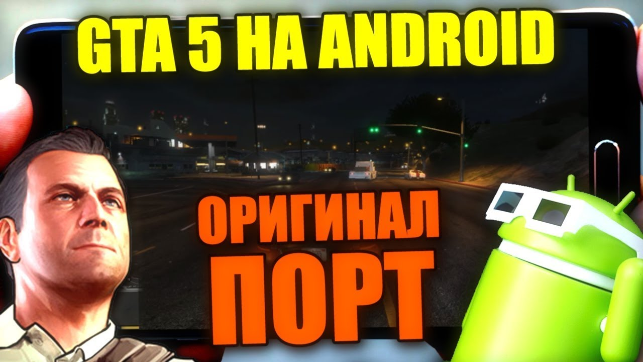 GTA Vice City Android (2012) Android скачать …