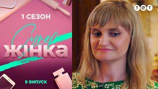 СуперЖінка 1 сезон 9 выпуск