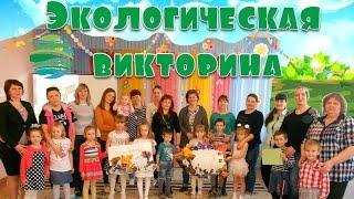 Экологическая викторина в детском саду