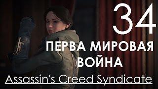 Assassin's Creed Syndicate Прохождение на русском Часть 34 Первая Мировая Война (1080p 60fps)