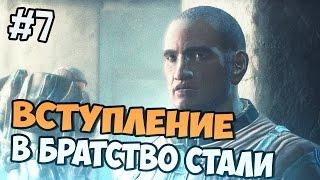 Fallout 4 прохождение на русском - ВСТУПЛЕНИЕ В БРАТСТВО СТАЛИ - Часть 7