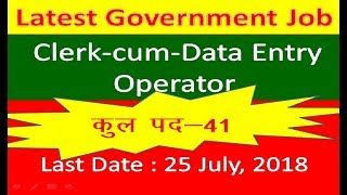 Clerk cum Data entry operator/ LATEST GOVERNEMTNT JOB 2018/ VACANCY/ SARKARI NAUKARI