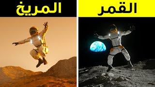 إلى أي ارتفاع يمكنك القفز على كواكب مختلفة؟