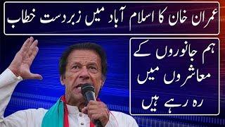 Imran Khan Speech In Islamabad Event   20 May 2018   Neo News