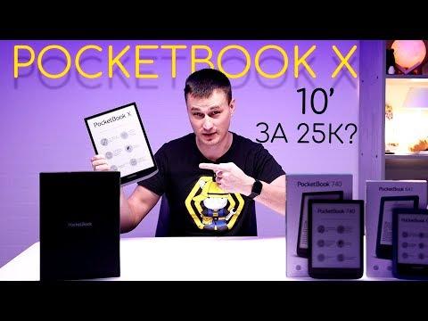 Обзор МЕГА РИДЕРА PocketBook X: ОГРОМНЫЙ 10 дюймовый экран, корпус из металла + аудиокниги