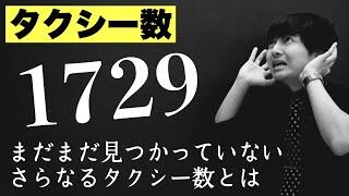 ラマヌジャンの天才エピソードでおなじみ【タクシー数】
