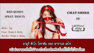 [Thai karaoke & Thai sub] IU - Red Queen (Feat. Zion T)
