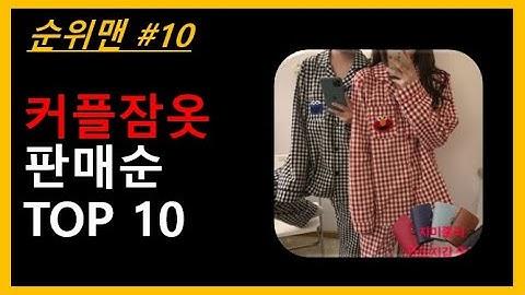 커플잠옷 TOP 10 - 커플잠옷 BEST 10 제품