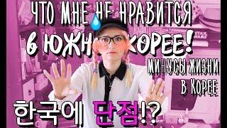 [ENG.SUB] МИНУСЫ ЮЖНОЙ КОРЕИ или что мне не нравится в Южной Корее 💔한국에 단점. 한국에 싫은 부분도 있다.
