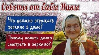 Баба Нина - Что должно отражать зеркало в доме? Почему нельзя долго смотреть в зеркало?