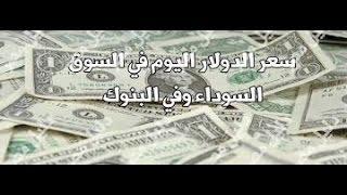 سعر الدولار فى السوق السوداء اليوم 2016/11/9