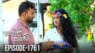 Kopi Kade | Episode 1761 - (2020-02-23) | ITN Thumbnail