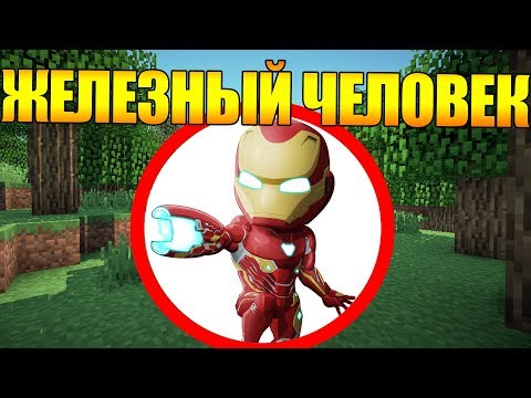 🤯Как пройти Майнкрафт если ты Железный Человек?