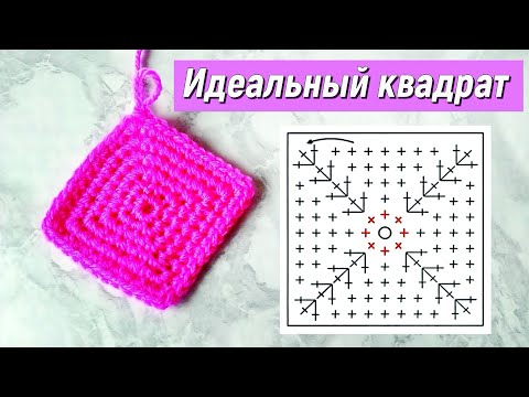Вязанный квадрат крючком