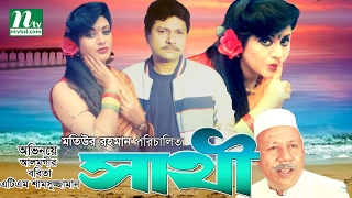 Bangla Movie Shathi by Babita, Alamgir & ATM Shamsuzzaman