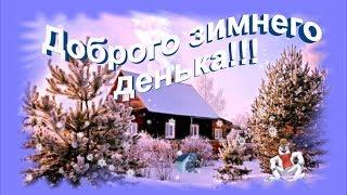 Пожелания доброго дня. Доброго зимнего денька!