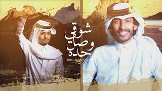 سلطان الفهادي \u0026 غريب ال مخلص - شوقي وصل حده (حصرياً) | 2020