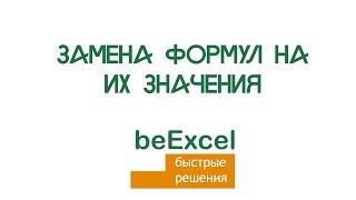 Замена формул на их значения в Microsoft Excel