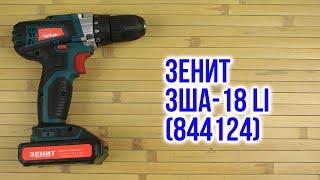 Розпакування Зенит ЗША-18 Li 844124