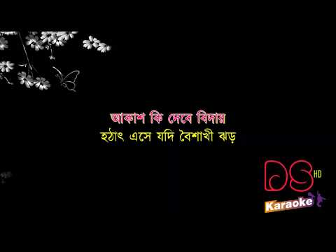 Vengeche Pinjor Andrew Kishor Bangla Karaoke